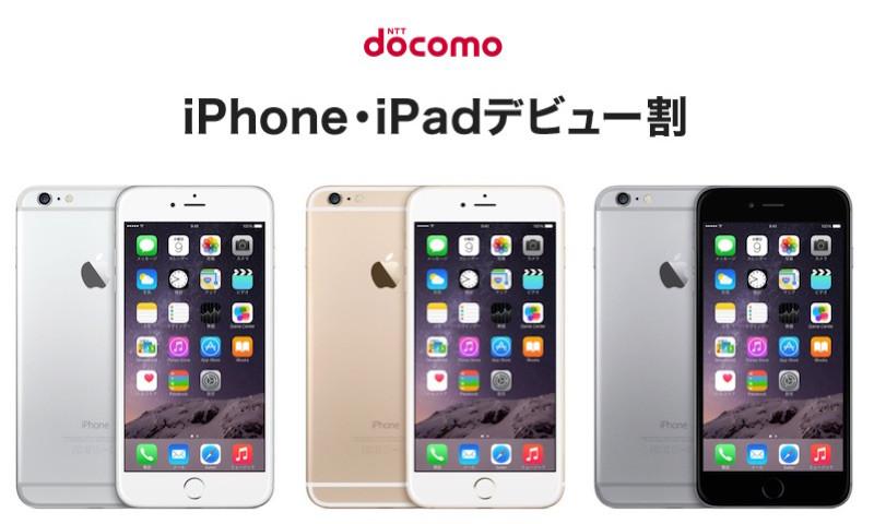 Photo of Unlock Iphone 6 6 Plus 6s 6s+ SE Lock Mạng Nhật Lên Quốc Tế
